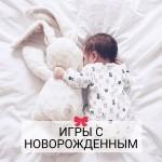 Игры с новорожденным