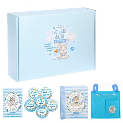 Набор подарков newborn MINI boy, 4 предмета