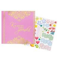 Альбом малыша 15x15 rose