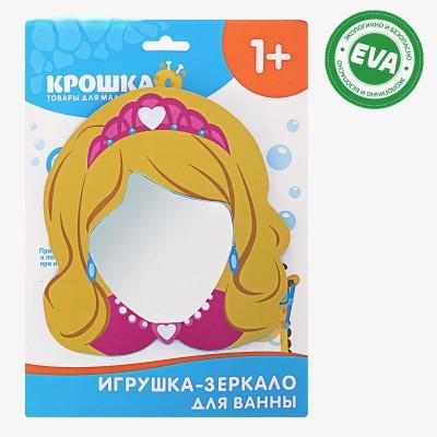 Мягкое зеркало для ванны Принцесса
