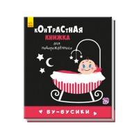 Черно-белая книжка-панорама girl