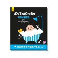 Черно-белая книжка-панорама boy