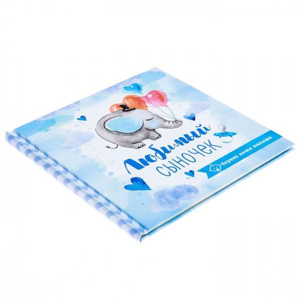 Альбом малыша 15x15 blue